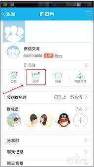 QQ群文件怎么保存到手机