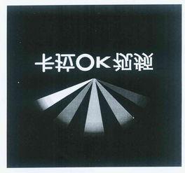 卡拉OK视频 logo 卡拉OK视频公司 联系电话 路标商标查询
