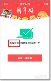QQ怎么群发新年视频祝福 手机QQ拜年祝福视频群发教程