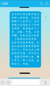 手机QQ聊天文字如何放大