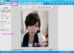 美图秀秀P图,如何把自己照片做成QQ表情