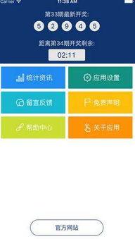 重庆时时彩app下载 重庆时时彩app下载地址重庆时时彩app是一款重...