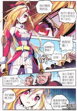 神印王座漫画9