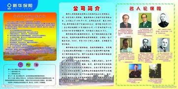 新华保险宣传图片