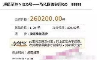 车   现在的QQ估价最看重的还是号码,据号码估价网站显示,现在9位...
