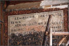 赤诚的年代-文革时期的遗迹-赤城长伸地古堡固若金汤