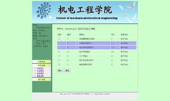 华北科技学院机电工程学院选课系统