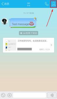 手机QQ怎么设置聊天背景?