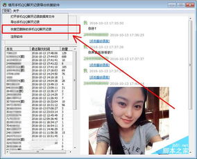 如何查看手机QQ聊天记录在哪个文件夹