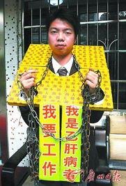 乙肝学生街头戴枷锁抗议用工歧视