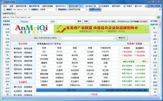 安美奇浏览器电脑版官方下载2018 安美奇浏览器电脑版下载