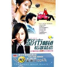 VCD都市畅销情歌精选 10碟装