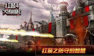 红警6未来之战中文版安卓版 红警6未来之战中文版下载