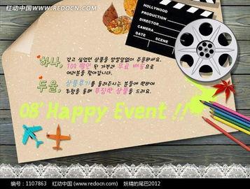 韩国影院网站网页模版设计下载 1107863
