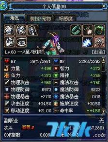 ...加点 缺少SP幻影剑舞放弃主动觉醒 网络游戏 7k7k