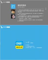豌豆荚11月28日8点独家发布韩寒监制的 一个 Android 版