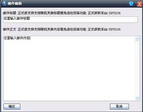 中推邮件群发专家下载 强大的企业邮件群发 v1.5 绿色版 一键批量发送...