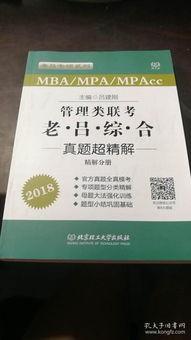 2017管理类联考MBA/MPA/MPAcc老吕综合真题超精解-考研其他 研究...