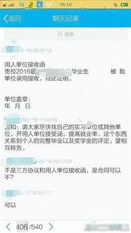 激励网名-...示,一名老师在鼓励学生做接收函.受访者供图-刘涛 甘肃高校胁迫...
