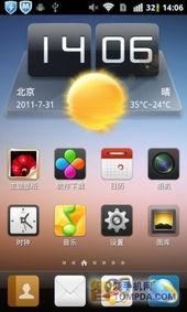手机QQ桌面-无线生活一手掌握 腾讯手机软件推荐