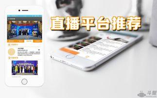 2018福利直播app推荐 2018福利直播app平台十大品牌