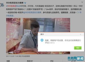 华尔街英语官方微博截图.-华尔街英语在中国遭遇200余起退费投诉 ...