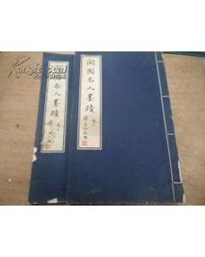 ...瑾等25位名人手札-历史 西子先生的书摊 孔夫子旧书网