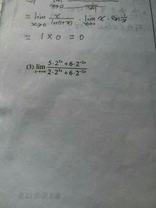 高等数学问题
