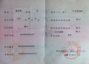 技工等级划分-国家二级技师 -枣庄峄州大酒店 行政总厨 陈先生