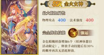 女神」「R烈火狂狼」可提升祭典活动道具的掉落获得数量.(以上逸...
