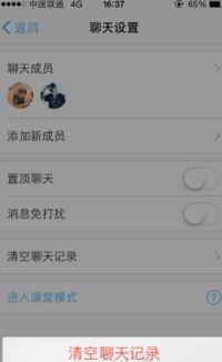 钉钉如何添加微应用 手机钉钉聊天记录怎么删除