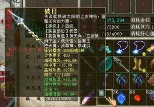 混法破日-大话西游2专区 17173专区 17173.com中国游戏第一门户站