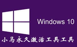 windows10专业版激活kms激活工具下载 最笨下载