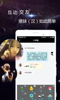 浪花秀场app下载 浪花秀场 安卓版v1.6
