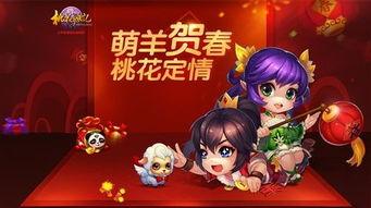 财神拜年送红包 桃花源记 春节大狂欢