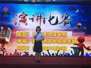 云华师范学院师范部举办演讲比赛