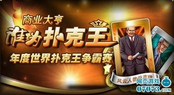 新商业大亨 世界扑克王争霸赛
