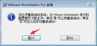 VMware Workstation 14 Pro安装教程