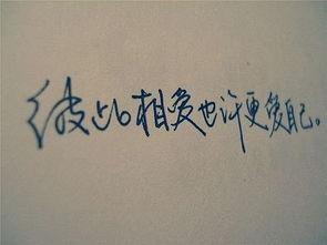 ...了 对于得到 我们都应该充满感激-很有爱的爱情文字图片 彼此相爱 ...