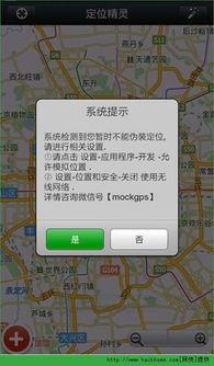 微信定位精灵app下载,微信定位精灵安卓版app v3.2.12 网侠手机软件...