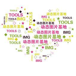 心形文字图片制作教程 心形文字简单教程,教你心形文字在线做