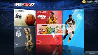 NBA 2K17安卓版下载 NBA 2K17手机版下载v0.0.21 3322软件站