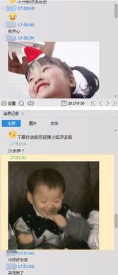 撩妹套路对话 QQ实战撩妹教程完整版 极光下载站