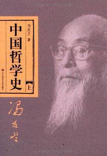 正版全新保证 中国哲学史 套装上下册 冯友兰 华东师范大学出版社 ...