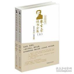 正版图书 朱生豪情书全集(上下) 9787515306223 中国青年-收藏与...