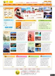 国际旅游门户网页模板免费下载