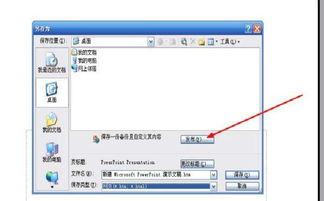ppt2003文件怎么另存为网页 ppt保存为网页格式的教程