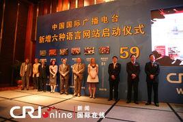 中国国际广播电台国际在线网站新增6种语言