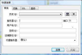 FTP上传网站到空间教程