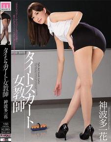 ...女教师系列番号封面:MIAD-663-女教师系列 宅男福利社 紧身裙女教...